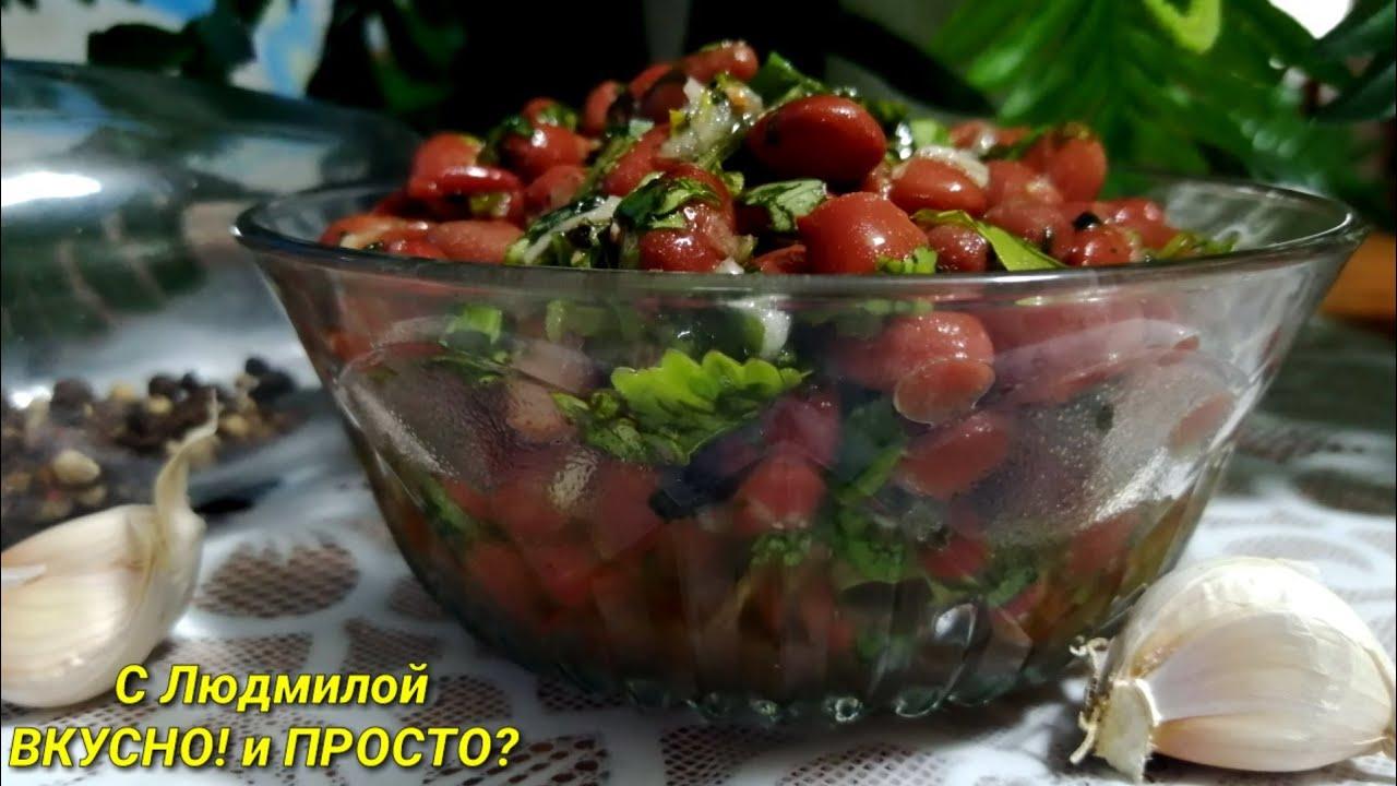 Салат из красной фасоли за 5 минут. Закуска из фасоли быстро. Red bean salad