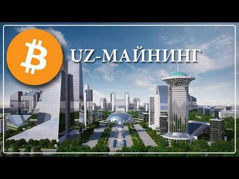 uz майнинг в Ташкенте