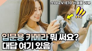 입문용 추천 카메라 소니 ZV-E10 상세리뷰! 장단점…