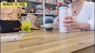 [[취미부자페페의 뜨개질]] 텀블러 케이스