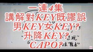 一連4集 講降對KEY謬誤 男女KEY? 升降key? CAPO? 第一集
