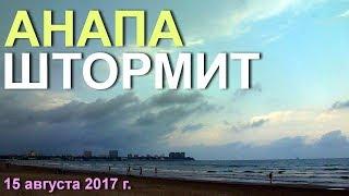 АНАПА 🌞ПЛЯЖ и МОРЕ за рекой Анапкой. 15 августа 2017 года.