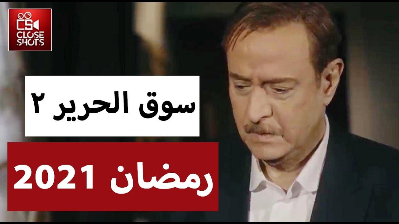 المعلومات الأولى عن مسلسل سوق الحرير الجزء الثاني / رمضان 2021 / سوق الحرير ٢ / بسام كوسا
