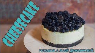 Чизкейк рецепт. Вкуснейший рецепт десерта с печеньем OREO. Cheesecake Recipe