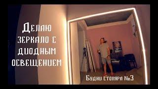 Зеркало с LED подсветкой своими руками