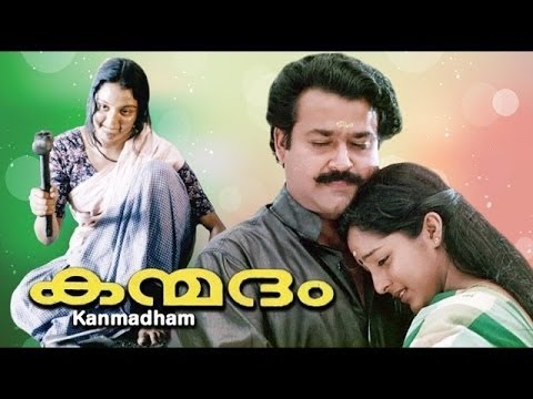 kanmadam kanmadam malayalam full movie kanmadam malayalam movie kanmadam malayalam movie full kanmadam malayalam full movie hd kanmadam malayalam movie mohanlal kanmadam malayalam movie songs malayalam full movie malayalam movies 2016 full movie mohanlal manju warrier malayalam full movie 2016 mohanlal malayalam movie kanmadam malayalam action movie full 2017 malayalam new movies 2017 full movie malayalam full movie 2017 new release malayalam full movie 2016 biscoot malayalam viswanathan, a thug, decides to help damodaran's family as he killed damodaran unknowingly. however, damodaran's sister falls in love with him, unaware of his real identity.