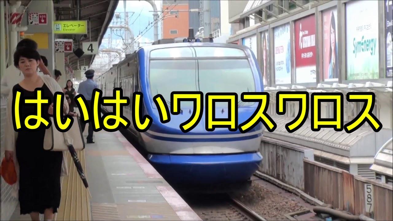 【ゆっくり鉄道旅実況】関西遠征リベンジ ~Day3&Day4~