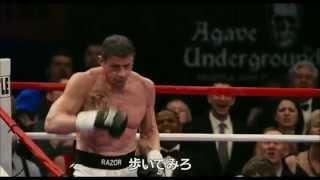 映画『リベンジ・マッチ』特別映像(スタローンVS.デ・ニーロの死闘シーン)