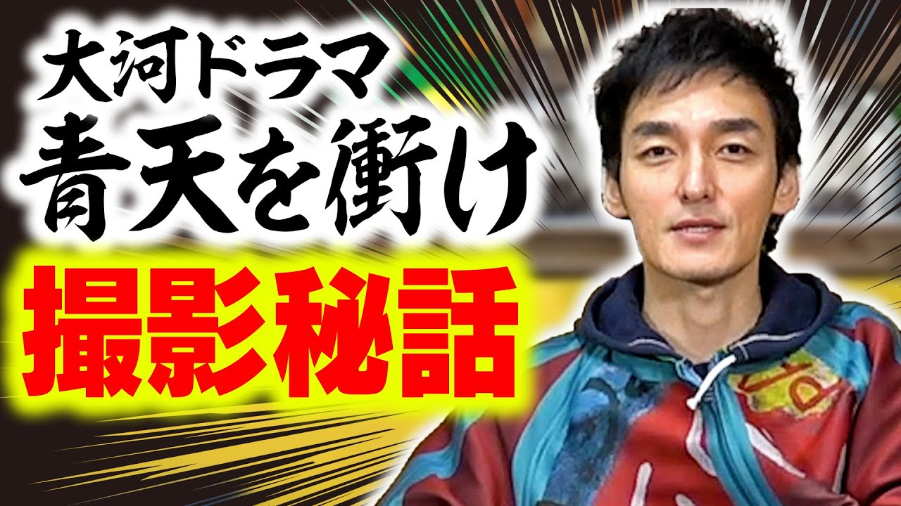 祝!!大河ドラマ「青天を衝け」ついに放送開始! 裏話や今後の見所について語ります!