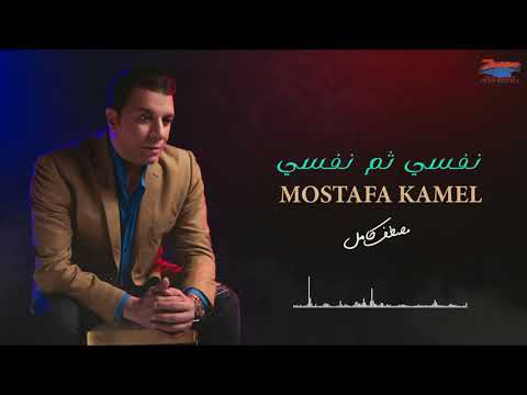 Mostafa Kamel - Nafsy Thom Nafsy [Official Lyrics Video] | مصطفى كامل - نفسي ثم نفسي