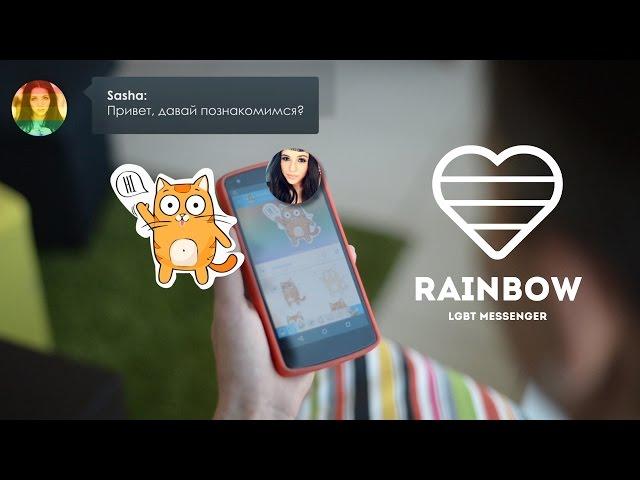 Rainbow - ЛГБТ знакомства