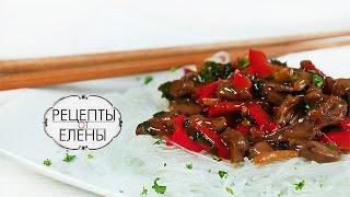 Куриные сердечки по китайски / Стир фрай из куриных сердечек по китайски / Стир фрай рецепт