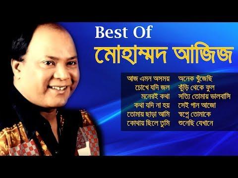 মোহাম্মদ আজিজ এর পুরোনো বাংলা এলবাম || Mohammad Aziz Bangla Gaan Album || Bangla Songs Network