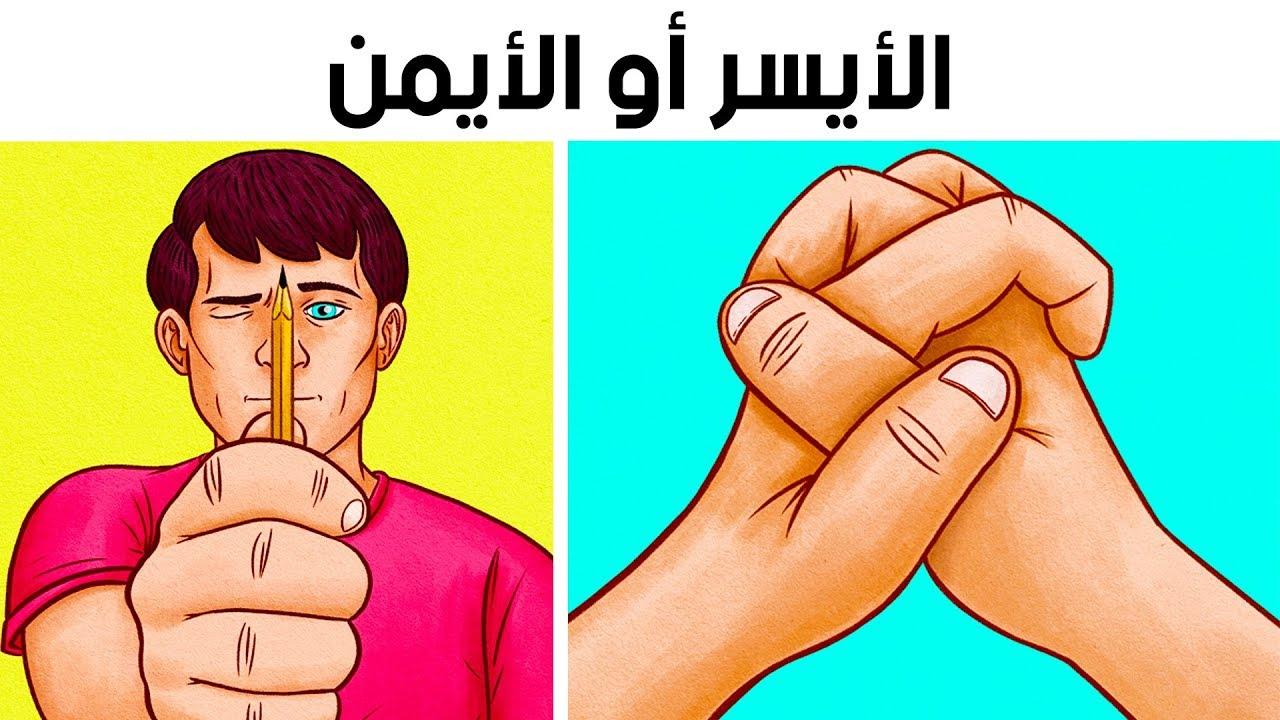 أي جانب دماغك هو المهيمن؟ قم بهذا الإختبار البسيط