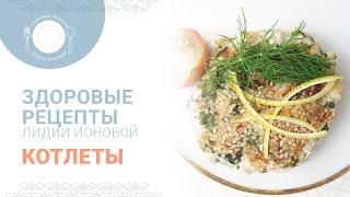 Здоровые рецепты диетолога Ионовой - Котлеты
