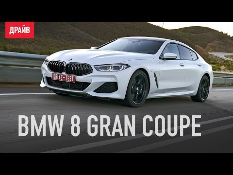 BMW восьмой серии Gran Coupe ― тест-драйв с Никитой Гудковым