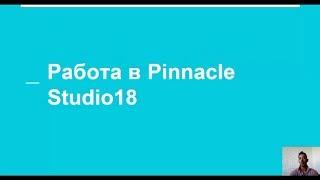 Работа в Pinnacle Studio 18. Создание видео, обрезка, титры, звук, переходы. Владимир Коваленко