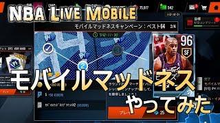 NBA Live Mobile 新イベント モバイルマッドネス! 今回はプラチナ選手...