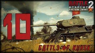 Battle Academy 2 Kursk-10-Achtung Panzer
