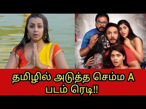 Full Length Tamil A Film Iruttu Araiyil Murattu Kuthu Movie Sneak Peak Review Moviebuff