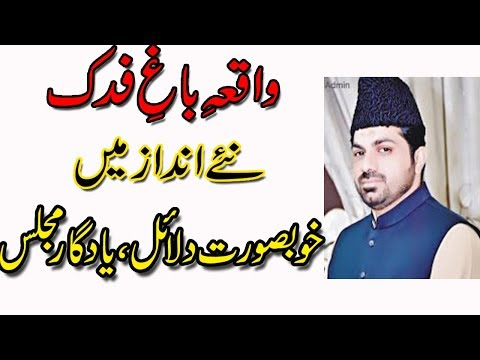 Waqiya e Baghe Fidaq, New andaz mein,Khobsurat Daleel By Allama Asif raza Alvi