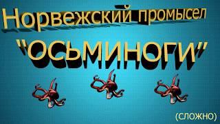 Русская рыбалка 3.99 Норвежский промысел (осьминоги)