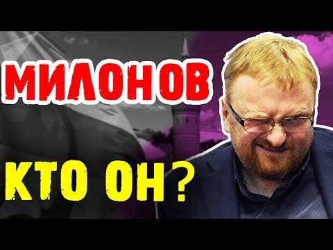 ВИТАЛИЙ МИЛОНОВ - КТО ОН?