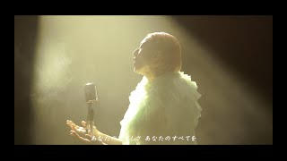 Ms.OOJAの3年ぶりのカバーアルバム「流しのOOJA〜VINTAGE SONG COVERS〜」より、山口百恵さんの名曲「さよならの向う側」のMusic Videoをフルサイズで公開。