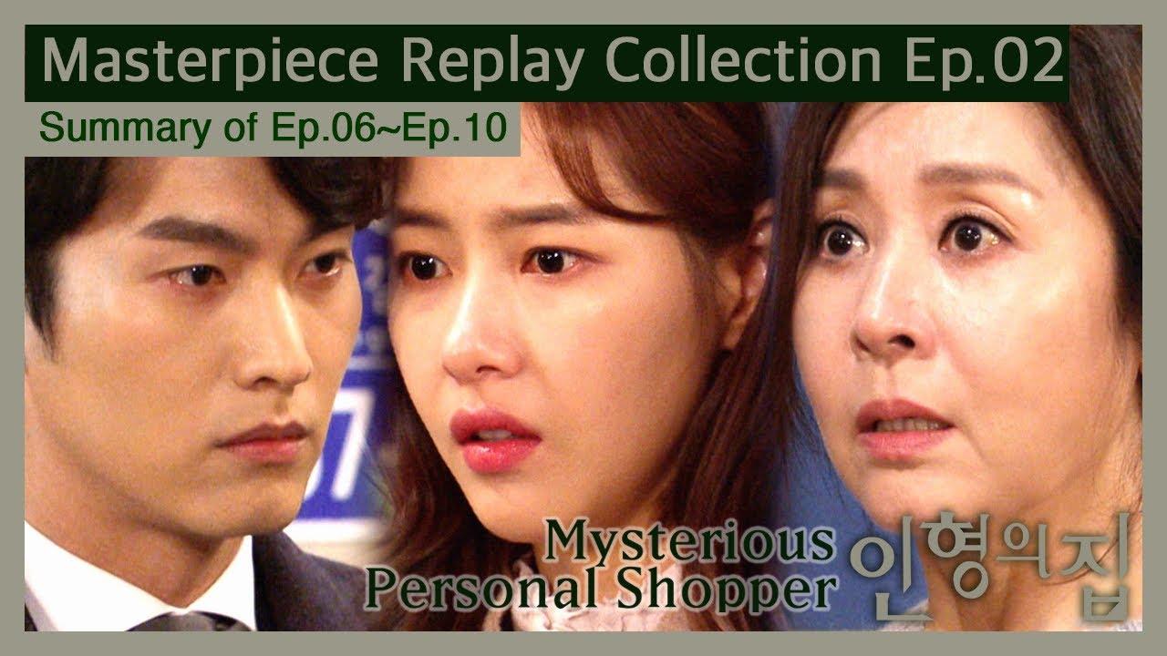 인형의집(Mysterious Personal Shopper) Episode 02 | KBS 방송