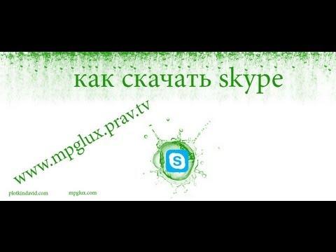 как скачать и установить Skype