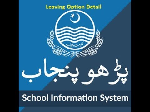 SIS Dropout Student or  Transfer Tutorial Video | Parho Punjab Application