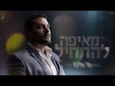 גד אלבז - מאיפה להתחיל Gad Elbaz - Meefo Lehatchil