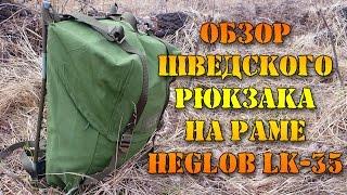 Обзор шведского рюкзака на раме Heglob LK-35