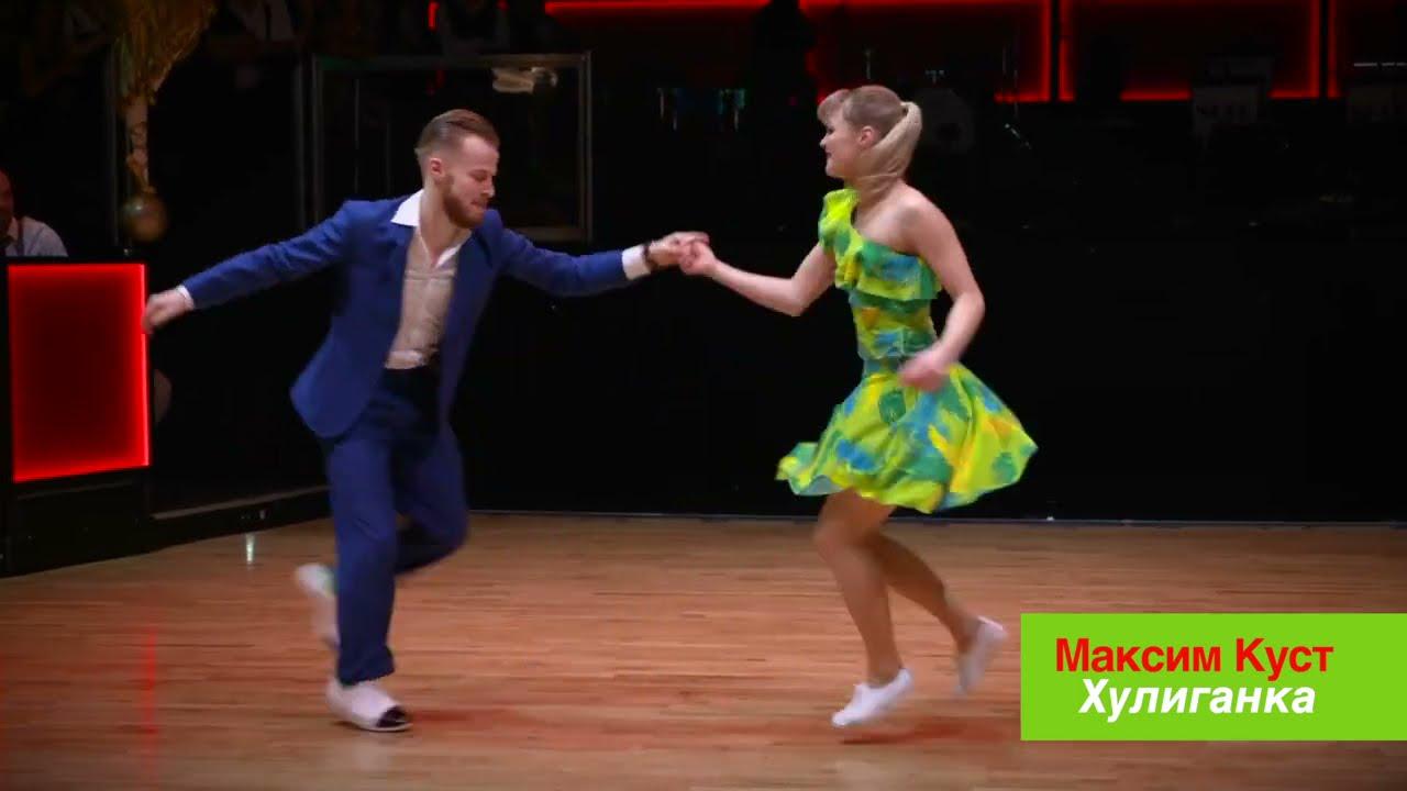 Он поет,они танцуют - Бомба!!!Максим Куст  - Хулиганка.