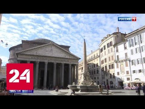 Опустевшие улицы: на севере Италии города могут закрыть на карантин - Россия 24