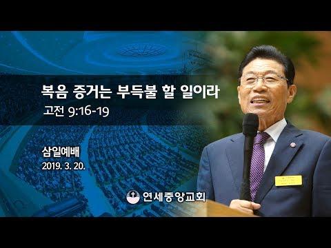 [삼일예배] 복음 증거는 부득불 할 일이라 2019-03-20 [연세중앙교회 윤석전 목사]