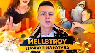 MELLSTROY - ЧЕЛОВЕК, ОБЕЗУМЕВШИЙ ОТ ДЕНЕГ (МЕЛСТРОЙ)