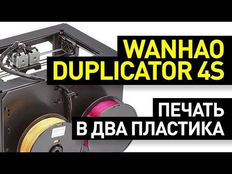 Обзор 3D-принтера Wanhao Duplicator 4S: печать двумя материалами от Ванхао - двухэкструдерный Wanhao