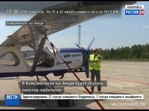 Вести-Хабаровск. Обучение пилотов-любителей в Комсомольске-на-Амуре