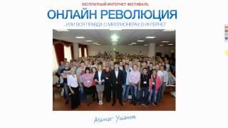 Онлайн Революция  Azamat Ushanov  часть 1