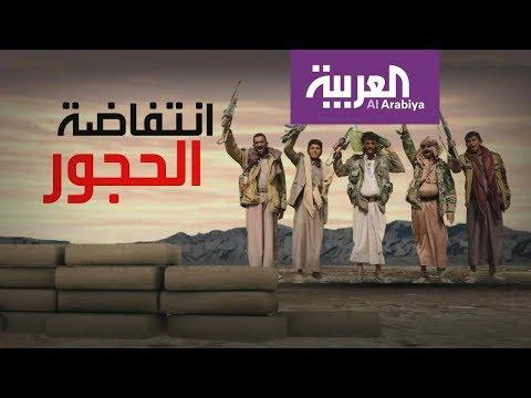 قبائل حجور واحدة من كبريات قبائل حاشد اليمنية الشهيرة  - نشر قبل 5 ساعة