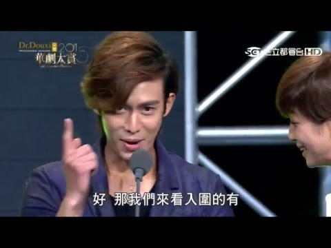 [eng Sub] Bromance 愛上哥們 - 151212 Megan Lai And Baron Chen At Drama Awards