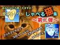 しゃべる猫集〜第二弾〜2020.1.31