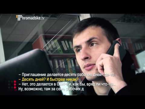 Виза Голд: почему иностранцам так дорого попасть в Украину?