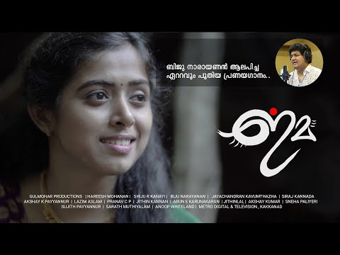 Ima Malayalam Video Song HD Biju Narayanan Hareesh Mohanan Shiju R Kanayi Jayachandran Kavumthazha