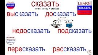 № 328   Русский язык: глагол СКАЗАТЬ с приставками.