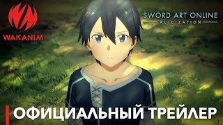 Sword Art Online -Алисизация- | Официальный трейлер [Субтитры РУС]