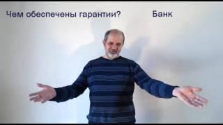 видео Страхование банковских гарантий
