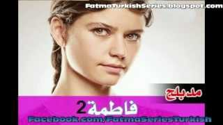 Fatma 2 Turkish Series in Arabic Episode 15 Trailer + How to Watch Episode in Arabic Online