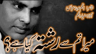 Weham | Anjum Aziz Abbas | Love Urdu Hindi Poetry | Zia Anjum